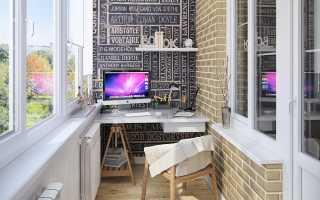 Кабинет на балконе или как обустроить рабочее место?