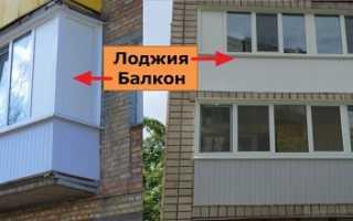 Чем отличается балкон от лоджии? Надежность и вид