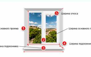 Как правильно замерить пластиковое окно при самостоятельной установке