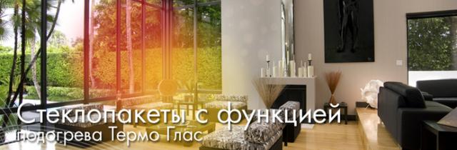 Окна с инфракрасным обогревом можно использовать в качестве основного источника тепла