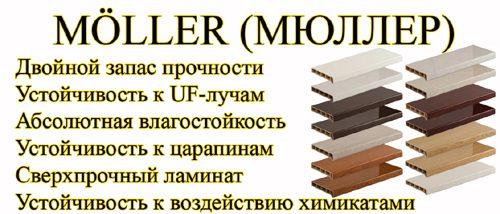 Подоконник Moeller белый