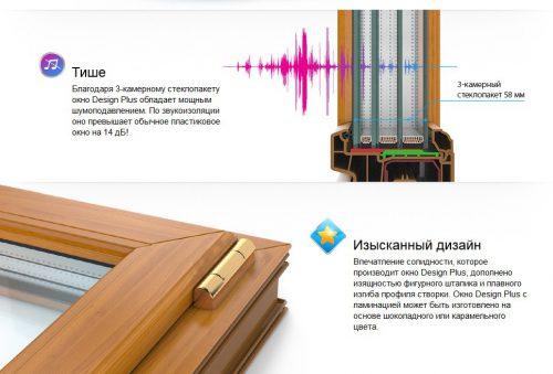 okna Dmitrov design