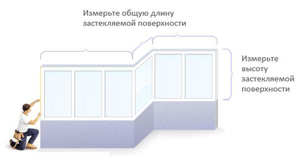 Измерение балкона для остекления.